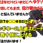 elc-guitar