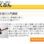 gakubun-guitarhikigatari