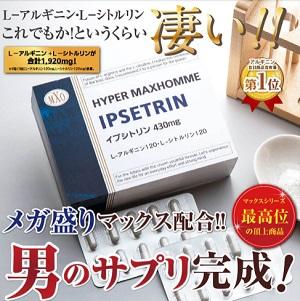 イプシトリン