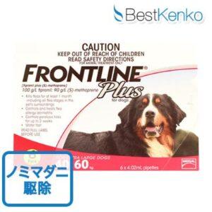 フロンラインプラス超大型犬用