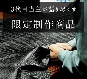 池田工芸クロコダイル財布
