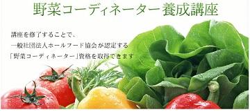 野菜コーディネーター養成