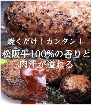 松阪牛やまとハンバーグ
