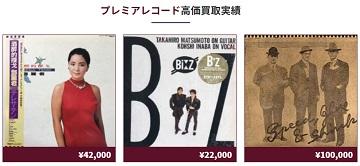 セタガヤレコード CD・レコード買取